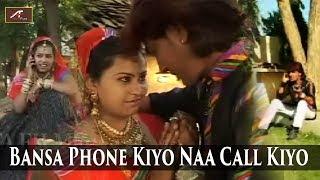Superhit Marwadi Fagan | Bansa Phone Kiyo Naa Call Kiyo | FULL Video | Latest Rajasthani Holi Songs