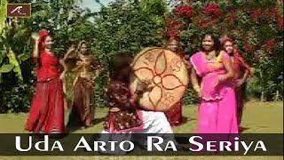 देसी फागण | Uda Arto Ra Seriya | Desi Fagan - Marwadi Holi Geet | Rajasthani Fagun Songs 2018 -2019