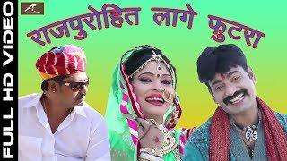 Rajasthani Dj Song | राजपुरोहित लागे फुटरा | Rajpurohit Lage Futra | New Marwadi DJ Mix Song