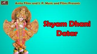 Khatu Shyam Dj Bhajan | Shyam Dhani Datar-FULL Audio Song | Daleep Danodiya | Rajasthani Dj Mix Song