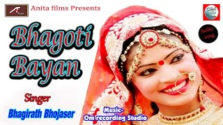 New Rajasthani Dj Song | Bhagoti Bayan | Audio Song | Latest Marwadi Dj Mix Song 2017 - 2018