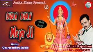 Superhit Karni Mata Bhajan | Dhan Dhan Maiya ji | Full Audio | Amrit Rajasthani | Marwadi Song