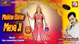Karni Mata Dj Song | Mahine Bhitar Maiya ji - Audio Song | Mp3 | Amrit Rajasthani-New DJ Mix Bhajan