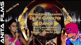 Prachi Jain Brand New Marwadi Dj Song | Dj Pe Gamcha Dance | Latest Audio Song | Rajasthani Mix Song