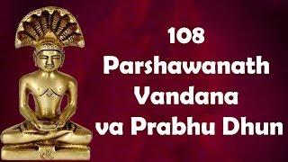 Jain Bhajans | 108 Parshwanath Vandana va Prabhu Dhun | FULL Audio Jukebox | Jain Devotional Songs