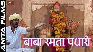 Baba Ramdevji Bhajan | Baba Ramta Padharo | Chunnilal Rajpurohit | Rajasthani New Songs