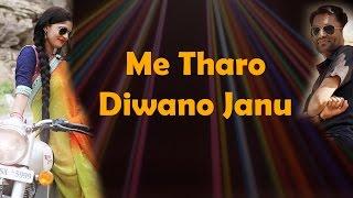 Rajasthani Dj Song | Me Tharo Diwano Janu | Prabhu Mandariya | Mewari Brothers New Dj Mix Song