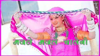 Raju Rawal New Dj Song | मजले मजले चालेनी | Mewari Brothers | Latest Rajasthani Dj Mix Song