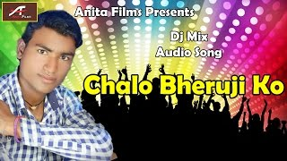 Marwadi Dj Bhajan | Chalo Bheruji Ko | Dj Mix-Audio Song | Mukesh Gurjar New Song | Bheruji Dj Song