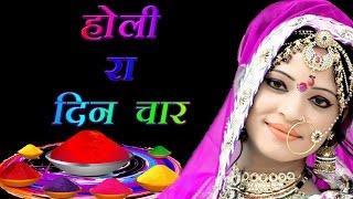 SUPERHIT Marwadi Fagan | होली रा दिन चार -Audio Jukebox | Mp3 | Chang Fagan | Rajasthani Holi Songs
