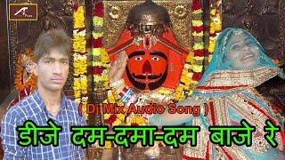 Salasar Balaji Dj Bhajan | Dj Dam Dama Dam Baje Re |Asharam Prajapati | Rajasthani Dj Mix Audio Song