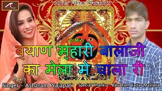 Salasar Balaji Dj Song | ब्यान म्हारी बालाजी के मेला मे चाला री -Full Audio | Rajasthani New Dj Song