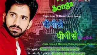 Latest Rajasthani Dj Song | Pini se Pini se English -FULL Audio | Ramavtar Marwadi | Marwari Dj Song