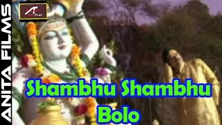 सुपरहिट शिव भजन | Shambhu Shambhu Bolo | Latest Shiv Bhajan | Rajasthani Movie Songs | Full HD Video