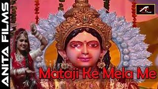 Rajasthani Bhajan | Mataji Ke Mela Me (Video) | ishita Roy | Hari Om Joshi | Marwadi Superhit Song