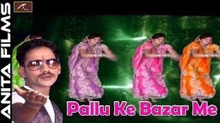 Rajasthani Dj Dance Song | Pallu Ke Bazar Me | Pallu Mata New Dj Remix Song | Marwadi Dj Mix Song