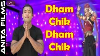 Rajasthani DJ DANCE Song | Dham Chik Dham Chik | Pallu Mata ji Mix Bhajan | Dj Rajasthani Song