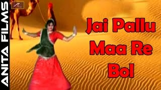 New Rajasthani Dj Bhajan | Jai Pallu Maa Re Bol | Vinod Chimpa | Marwadi Dj Dance | Pallu Mata Song