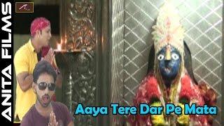 New Dj Bhajan | Aaya Tere Dar Pe Mata | Pallu Mata | Bhawani Singh Rolsabsar | Rajasthani Dj Song
