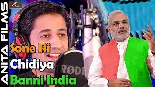 New Modi Song | Sone Ri Chidiya Banni India | Ajit Rajpurohit | Rajasthani New Song | Full HD Video
