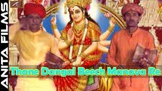 Superhit New Deru Bhajan | Thane Dangal Beech Manava Re | Pallu Mataji | Rajasthani Shekhawati Song