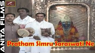Pallu Mataji New Deru Bhajan | Pratham Simru Saraswati Ne | Pallu Mata Ka Umava | Rajasthani Songs