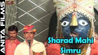 Pallu Mata ji New Deru Bhajan | Sharad Mahi Simru | Shekhawati Song | Rajasthani Desi Bhajan