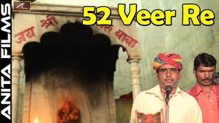 भेरूजी भजन || Bheruji Bhajan 2017 || 52 Veer Re || FULL Video || Rajasthani New Shekhawati Songs