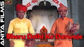 Bheruji Bhajan 2017 | Bheru Delhi Ke Darwaje | Bhagat Dungar Ramji, Rupa Ram | Rajasthani Songs