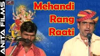Pallu Mata New Deru Bhajan | Mehandi Rang Raati | FULL Video | Shekhawati Song | Rajasthani Bhajan