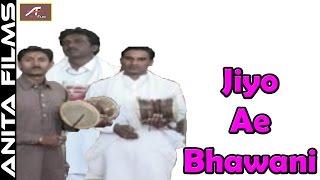 Pallu Mata ji Deru Bhajan | Jiyo Ae Bhawani-Raji Ram Pallu -Rajasthani Bhakti Geet | Shekhawati Song