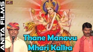 Kali Mata Deru Bhajan | Thane Manavu Mhari Kalka | Rajasthani Video Song | Shekhawati New Bhajan