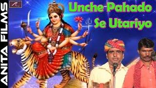 Unche Pahado Se Utariyo | Om Prakash Bhagat, Krishna Lal Sharan Pallu | New Pallu Mataji Deru Bhajan