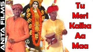 New Shekhawati Bhajan | Tu Meri Kalka Aa Maa | Bhagat Dungar Ramji, Rupa Ram | Latest Deru Bhajan