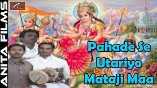 Pallu Mataji Deru Bhajan | Pahade Se Utariyo Mataji Maa-Raji Ram Pallu | New Rajasthani Bhajan Songs