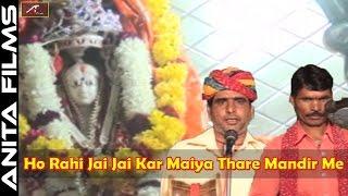 Pallu Mata ji Superhit Deru Bhajan || Ho Rahi Jai Jai Kar Maiya Thare Mandir Me || Rajasthani Bhajan