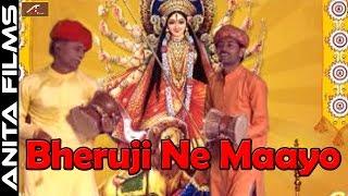 भेरूजी भजन | Bheruji Ne Maayo | Bhagat Dungar Ramji, Rupa Ram | Rajasthani Shekhawati Bhajan