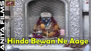 SUPERHIT Pallu Mata Deru Bhajan | Hindo Bewan Ne Aage -Rajasthani Devotional Song | Shekhawati Song