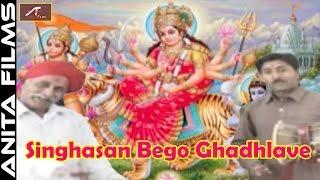 Pallu Mata ji Deru Song | Singhasan Bego Ghadhlave | Rajasthani New Video Song | Shekhawati Bhajan