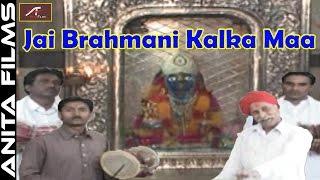 Pallu Wali Mata Ke Deru Bhajan | Jai Brahmani Kalka Maa | Rajasthani Bhajan | Latest Shekhawati Song