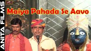 New Pallu Mata Deru Bhajan | Maiya Pahada Se Aavo | Om Prakash Bhagat , Krishna Lal Sharan Pallu