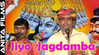 Mata ji Deru Bhajan | Jiyo Jagdamba | Om Prakash Bhagat , Krishna Lal Sharan Pallu | Shekhawati Song