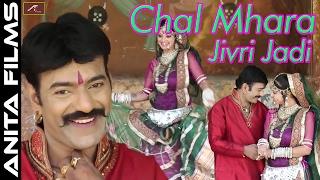 Rajasthani Dj Song - Chal Mhara Jivri Jadi - Mukesh Gurjar New Song - Latest Marwadi Dj Song - HD