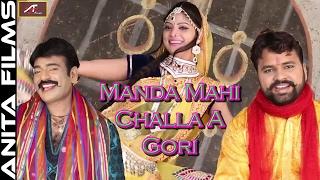 Manda Mahi Challa A Gori - Marwadi DJ Song 2017   PINKY   Shambhu Meena   Rajasthani New Song - HD