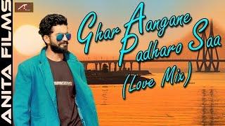 Rajasthani Romantic Song - LOVE Mix | Ghar Aangane Padharo Saa | FULL Audio | Marwadi New Song