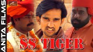 New Gau Mata Song | SS Tiger -Video Song | Amit Barot | Viksa Rajpurohit Udeshnagar | Hindi New Song