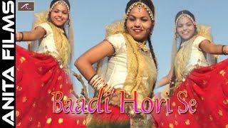 New Haryanvi DJ Song | Baadi Hori Se | Haryanvi Songs Haryanavi | Ramavtar Marwadi New Song