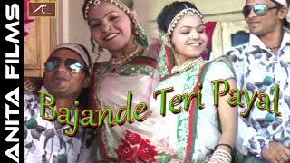Haryanvi Songs Haryanavi | Bajande Teri Payal | HD Video | Rajendra Nayar | Ramavtar Marwadi