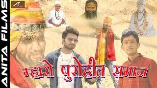 New Rajasthani Song | म्हारो पुरोहित समाज | Ajit Rajpurohit | Full HD Video | New Marwadi Song