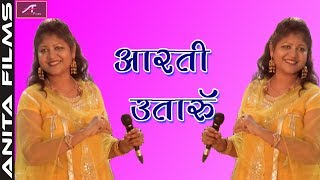 Garba | Aarti Utaru | गुजराती गरबा | New Gujarati Garba Songs | Full HD Video